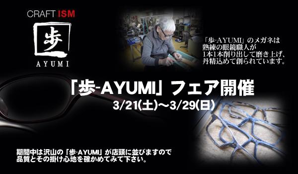 ayumi_201503