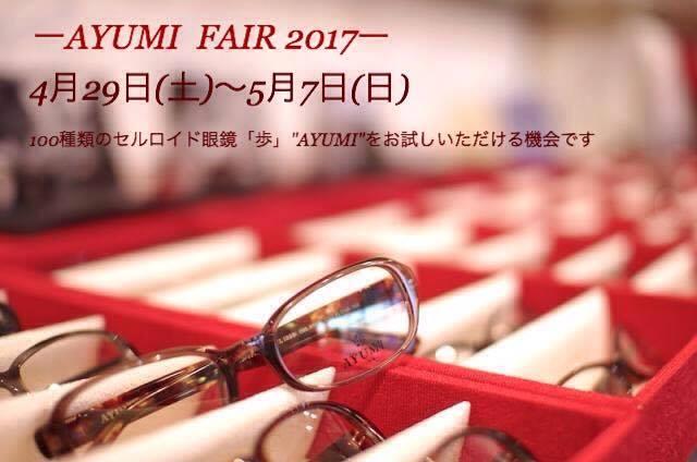 ayumi_fair
