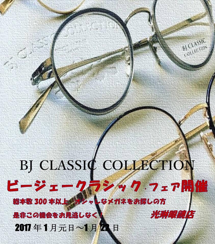 bjclassic